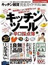【完全ガイドシリーズ006】キッチン雑貨完全ガイド