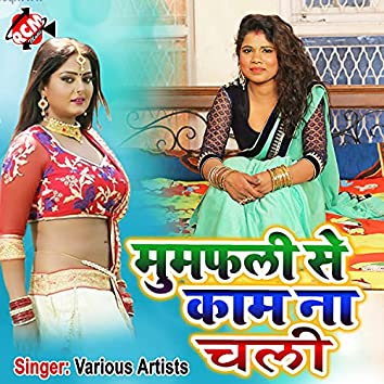 Mumfali Se Kam Na Chali (Bhojpuri Song)