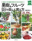 果樹&フルーツ 鉢で楽しむ育て方 (主婦の友実用No.1シリーズ)