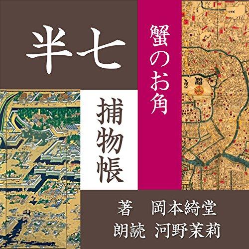 『蟹のお角 (半七捕物帳)』のカバーアート