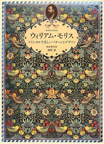 ウィリアム・モリス - クラシカルで美しいパターンとデザイン- (Pie × Hiroshi Unno Art)