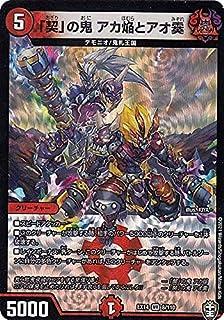デュエルマスターズ DMEX14 8/110 「契」の鬼 アカ焔とアオ霙 (VR ベリーレア) 弩闘×十王超ファイナルウォーズ!!! (DMEX-14)