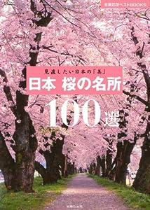 日本 桜の名所100選―見直したい日本の「美」