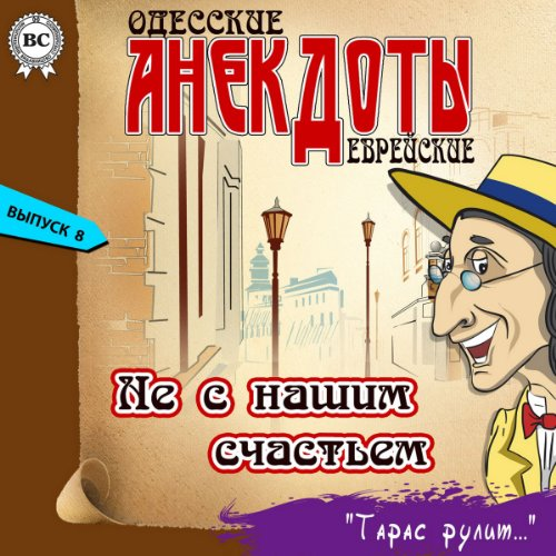 Odesskie anekdoty: Vypusk 8 audiobook cover art