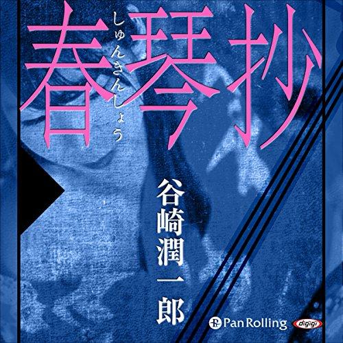 『春琴抄』のカバーアート