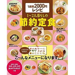 1週間2000円レシピ 1~2人暮らしの節約定食 (レタスクラブMOOK)