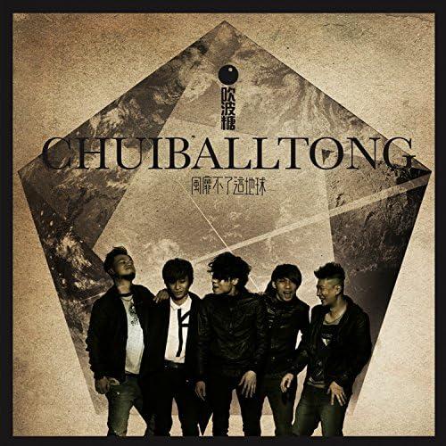 吹波糖, Chui Ball Tong, CBT