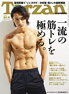 Tarzan(ターザン) 2019年10月10日号 No.773 [一流の筋トレを極める。/岩本照]