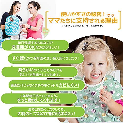 バンキンス 油が落ちるジュニアビブ 日本正規品 柔らかくて軽量 洗濯機で洗えてすぐ乾く お食事用防水ビブ 1~3歳 Balloon ブルー U-144