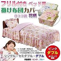 メーカー直販 ロココ調 ベッドスカートフリル付き 花柄ベッド用掛け布団カバー ダブル 190×210cm ※フリル長さ:35cm(各サイズ共通) ピンク