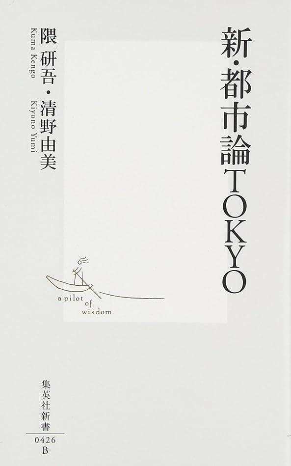縞模様の飾り羽冷笑する新?都市論TOKYO (集英社新書 426B)