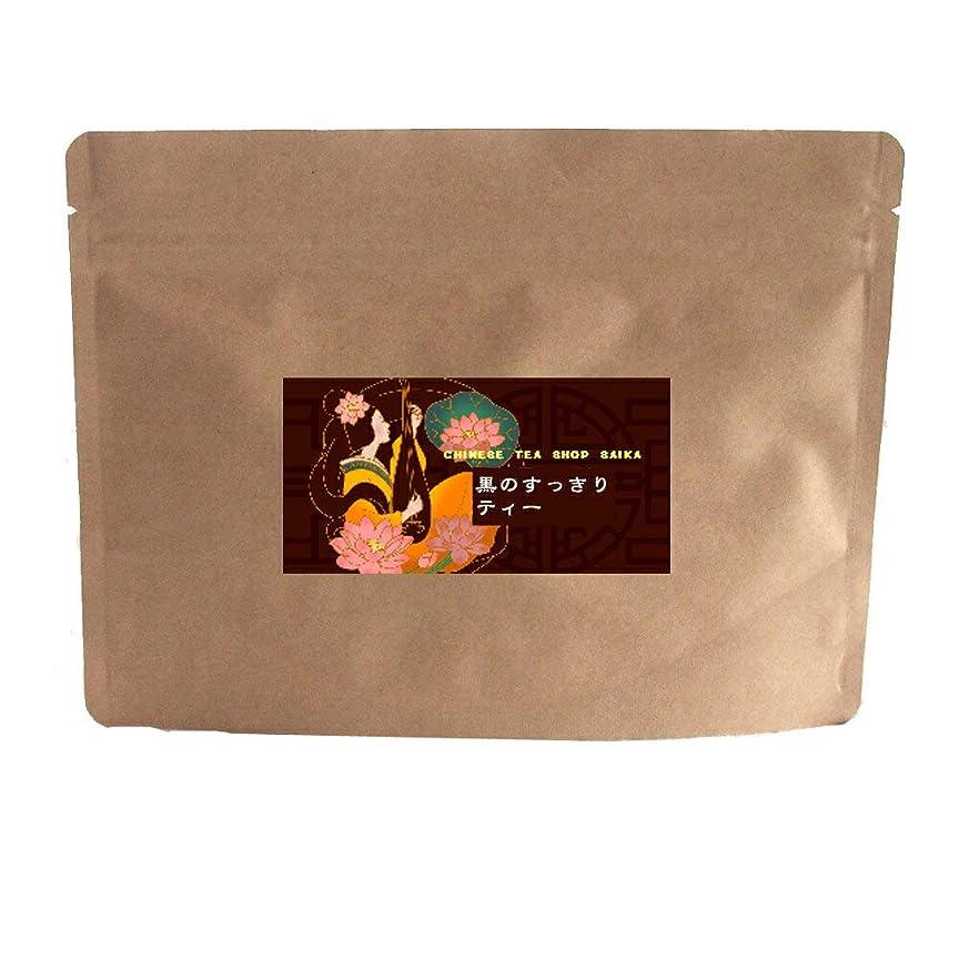 スリル養うスーパーチャコールクレンズティー 黒のすっきりティー100g 炭配合 炭パウダー チャコールクレンズ ダイエット炭ダイエット