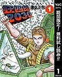 狂四郎2030【期間限定無料】 1 (ヤングジャンプコミックスDIGITAL)