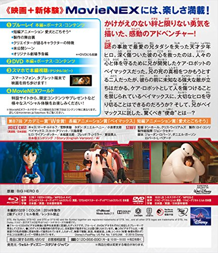 ベイマックスMovieNEX[ブルーレイ+DVD+デジタルコピー(クラウド対応)+MovieNEXワールド][Blu-ray]