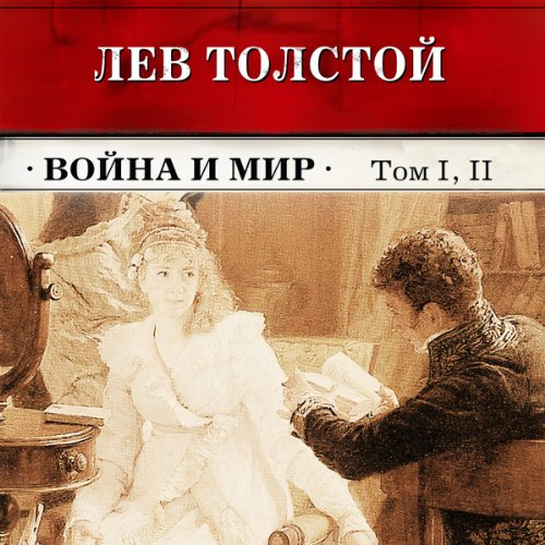 Vojna i mir. Tom 1, 2 audiobook cover art