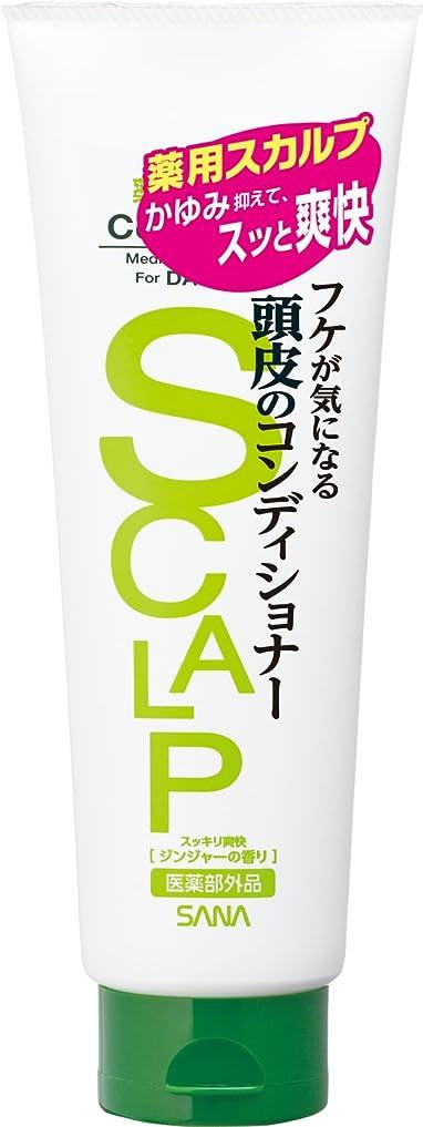 栄養連鎖セットアップ薬用スカルプ コンディショナーH N 220g