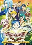 TVアニメ「本好きの下剋上 司書になるためには手段を選んでいられません」DVD Vol.3[VTBF-209][DVD]