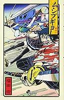 ムシブギョー 1 (少年サンデーコミックス)