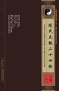 twenty-four spears of chen-style taiji