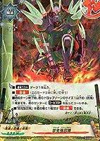 百鬼強召陣 シークレット バディファイト ギャラクシーバースト h-bt02-0112