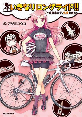 いきなりロングライド!!~自転車女子、佐渡を走る~ (IDコミックス REXコミックス)