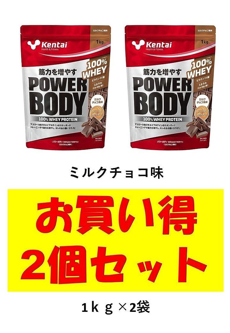 枠柔らかさ逆さまに【新商品】お買い得2個セット Kentai 健康体力研究所 パワーボディ100%ホエイプロテイン ミルクチョコ風味 1kg K0244