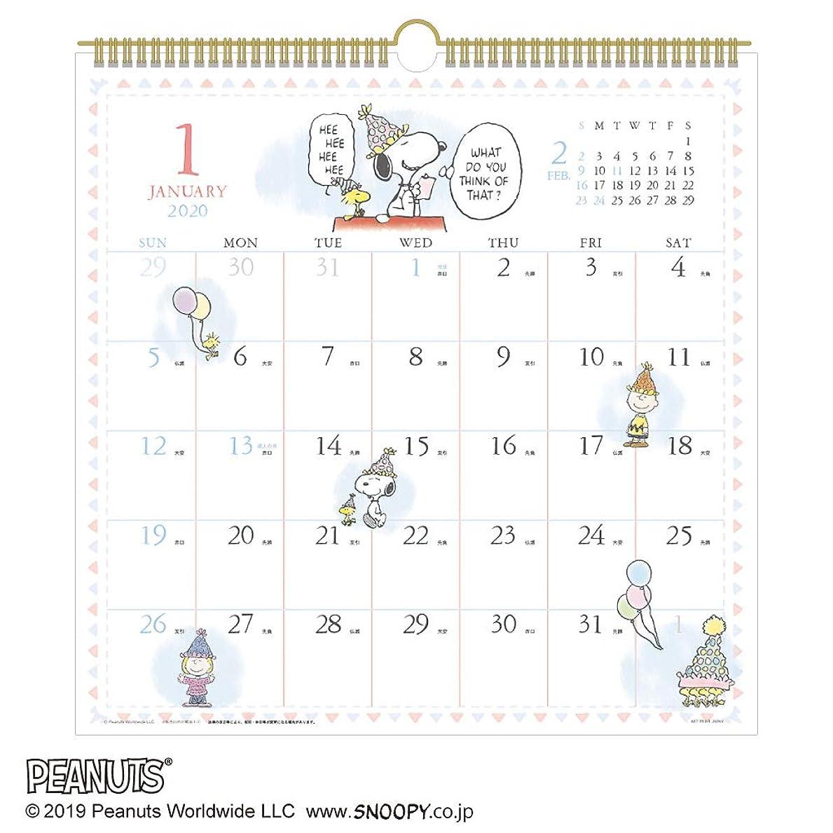 ディプロマあなたのものシャープアートプリントジャパン 2020年 水彩スケジュールカレンダー/PEANUTS(スヌーピー) vol.205 1000109413