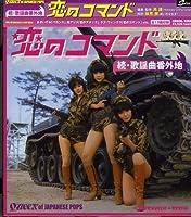 Love Commando by Love Commando (2009-06-16)