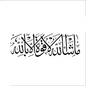Provide The Best Coran Islamique Musulman Calligraphie Decal Islam Autocollant Mural Musulman Art Mural