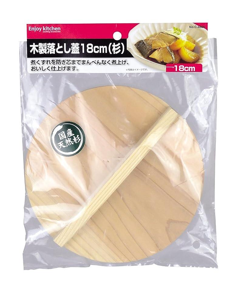 テンポエスニック顔料パール金属 ENJOY KITCHEN 木製落とし蓋 18cm (杉) 【日本製】 C-4806