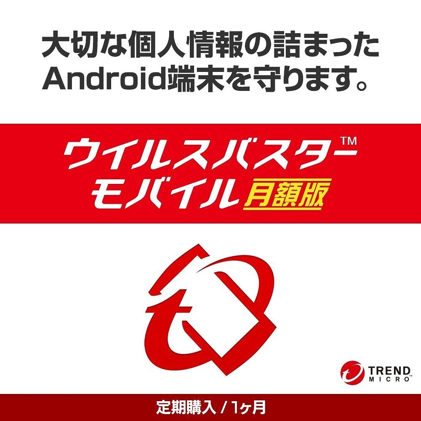 年齢技術的な天国ウイルスバスターモバイル(最新) 月額版 定期購入(サブスクリプション) Android対応