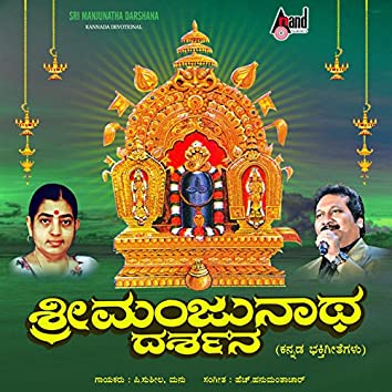 Sri Manjunatha Darshana