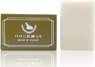 パパこれ使って 加齢臭 体臭 デリケートゾーン用 石鹸ビタミンC 600倍の抗酸化作用 OPC配合 消臭 抗菌 男性 美容 無添加 日本製