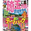 るるぶ埼玉 川越 鉄道博物館'14 (国内シリーズ)