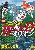 銀牙伝説WEEDオリオン 10