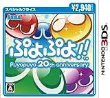 ぷよぷよ!!スペシャルプライス - 3DS
