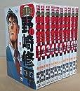 頭取野崎修平 コミック 全10巻完結セット