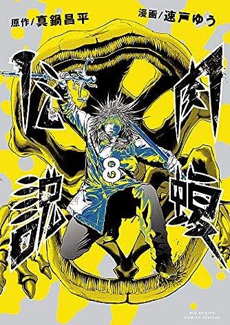 闇金ウシジマくん外伝 肉蝮伝説 (8) (ビッグコミックススペシャル)