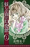 妖しの森の幻夜館 1 (ボニータ・コミックス)