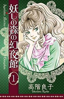 [高階良子]の妖しの森の幻夜館 1 (ボニータ・コミックス)