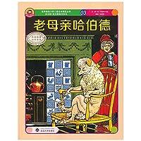 世界插画大师儿童绘本精选-沃尔特 克兰系列03-老母亲哈伯德