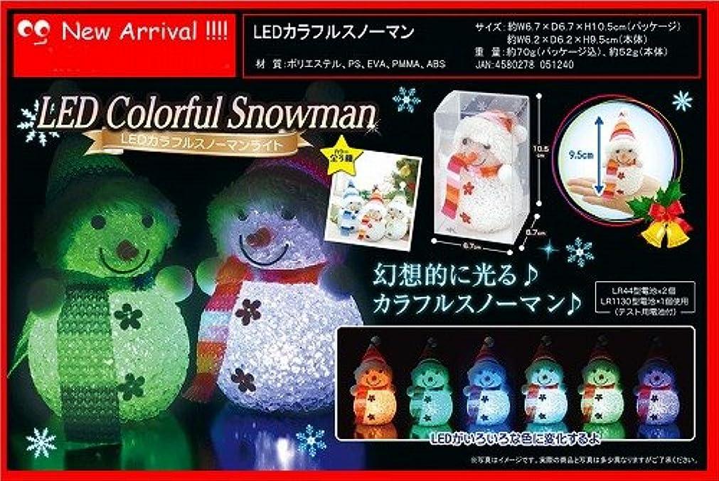 留め金句読点所持LEDカラフルスノーマン 青 (約9.5cm) 幻想的に光る可愛い雪だるま!