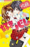 佐藤、私を好きってバレちゃうよ!? 1 DVDつき特装版 (少コミフラワーコミックス)