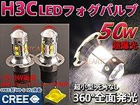 新型CREE LEDフォグランプ H3Cショート 50W12V/24V兼用爆光/2個 純白色/車検対応