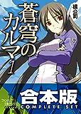 【合本版】蒼穹のカルマ 全8巻 (富士見ファンタジア文庫)