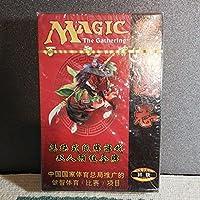 ポータル三國志 中国版 マジックザギャザリング