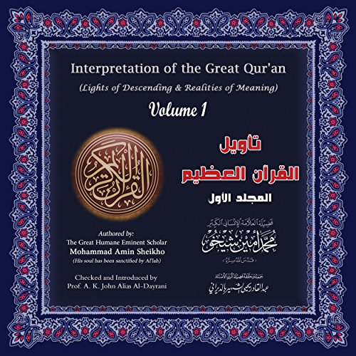 Interpretation of the Great Qur'an: Volume 1 [Arabic Edition] audiobook cover art