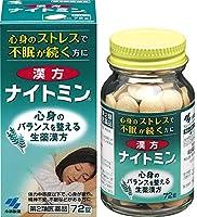 【第2類医薬品】漢方ナイトミン 72錠 ×3