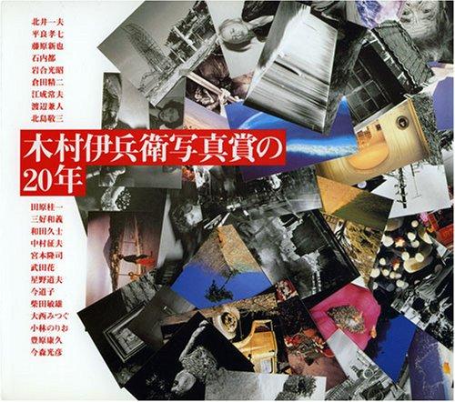木村伊兵衛写真賞の20年