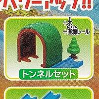 トンネルセット+木+直線レール(カプセルプラレール ホリデートリップ編)